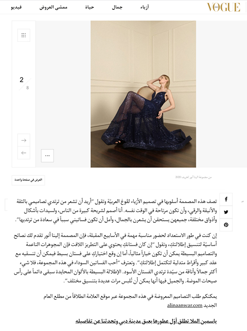 Vogue Arabia 2019